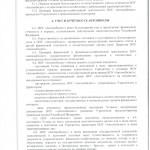 устав8