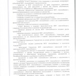устав9